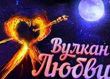 лотерея Вулкан Любви